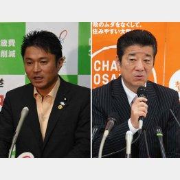 東西分裂へ(柿沢未途幹事長(左)と松井顧問)/(C)日刊ゲンダイ