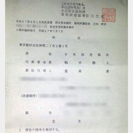 茨城で画期的判決(C)日刊ゲンダイ