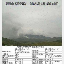 写真は気象庁HPから(C)日刊ゲンダイ