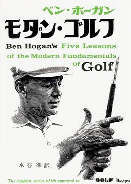 ベン・ホーガン著「モダン・ゴルフ」