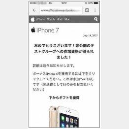 """「iPhone7」の非公開テストはまるで""""本物""""(C)日刊ゲンダイ"""