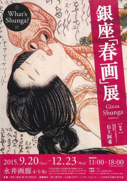 来場者の8割が若い女性(銀座「春画」展のポスター)