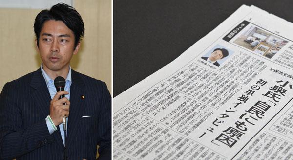 小泉進次郎氏とインタビューを掲載した神奈川新聞(C)日刊ゲンダイ