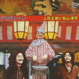 <第20回>有山じゅんじと作ったアルバムはロングセラー