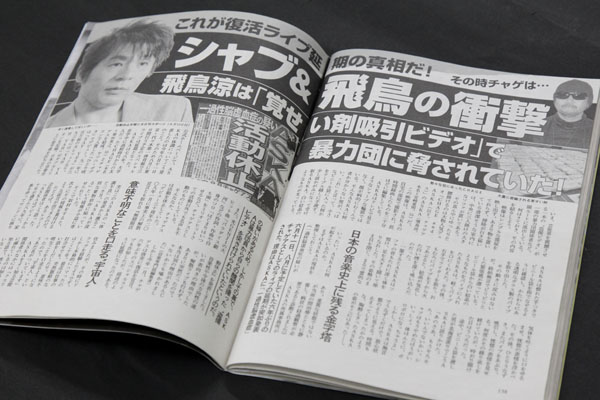 週刊文春に掲載されたASKAの記事(C)日刊ゲンダイ