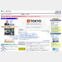 ネットでは「完全に盗作」と大炎上(東京都公式ホームページ)