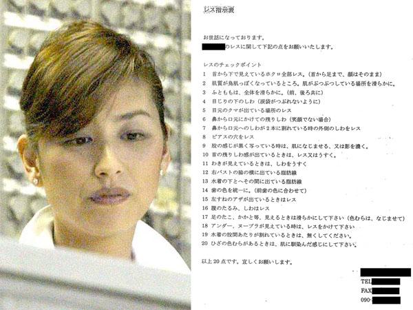 事細かに記された某タレントの指示書(右)/(C)日刊ゲンダイ