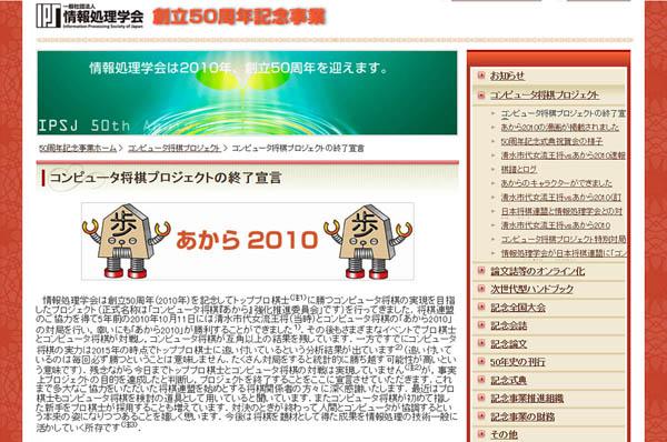 サイトで「コンピュータ将棋プロジェクトの終了宣言」(情報処理学会HP)