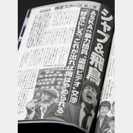 独走スクープ第2弾(「週刊文春」2013年8月15日・22日号)/(C)日刊ゲンダイ