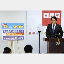 インチキばかり(C)日刊ゲンダイ