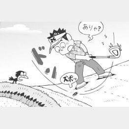 イラスト・小山混(C)日刊ゲンダイ