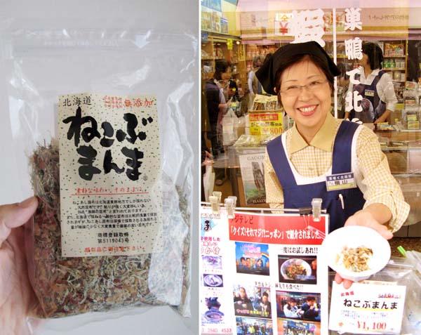 「巣鴨で北海道」とねこぶまんま(左)/(C)日刊ゲンダイ