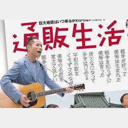 歌うのはフォークシンガーの杉田二郎さん(カタログハウス提供)