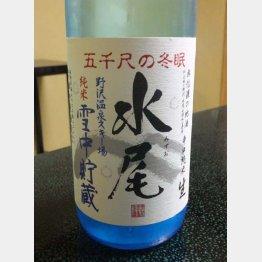 「田中屋酒造」が造る「水尾」(C)日刊ゲンダイ