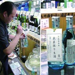 むらからまちから館(有楽町)蔵直採り生酒