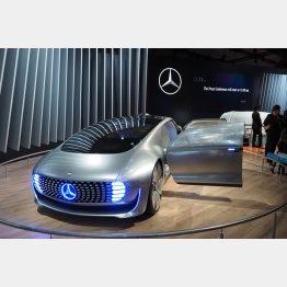 東京モーターショーで発表されたメルセデスの自動運転FCV(C)日刊ゲンダイ
