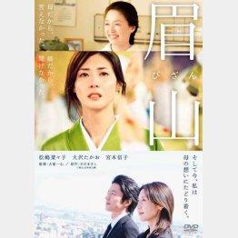 「眉山-びざん- (2枚組)」 DVD発売中 ¥4,800+税  発売元:フジテレビジョン・東宝  販売元:東宝