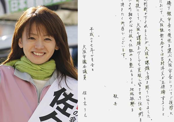 佐々木りえ市議(左)と投函された文書(C)日刊ゲンダイ