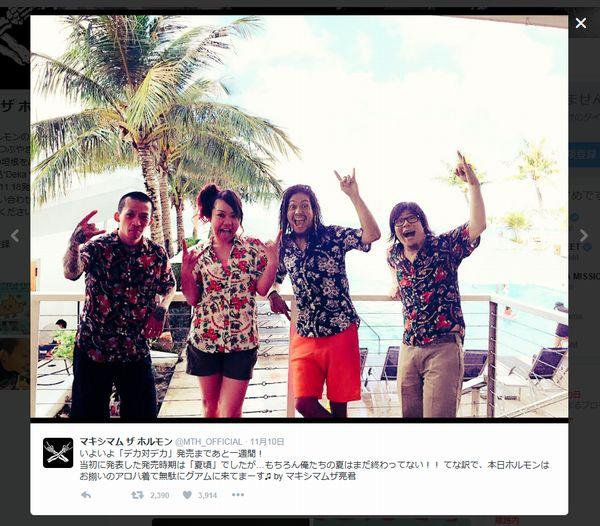 右から2番目がマキシマムザ亮君(マキシマムザホルモンの公式ツイッターから)