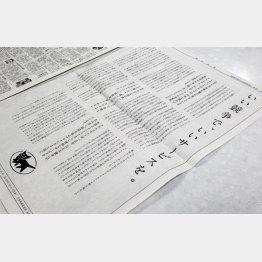 「全面意見広告」の裏には何が?(C)日刊ゲンダイ