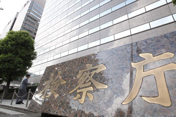 検察庁は信用できない(C)日刊ゲンダイ