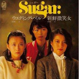 Sugar「ウェディング・ベル」(提供写真)