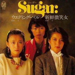 Sugar「ウエディング・ベル」