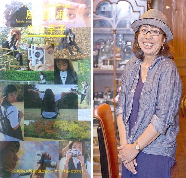 10年ほど休業して活動再開した熊谷幸子さん(左は主題歌のジャケット)/(C)日刊ゲンダイ