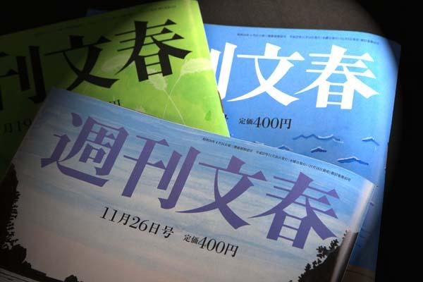 幅広い読者をかかえる「週刊文春」(C)日刊ゲンダイ