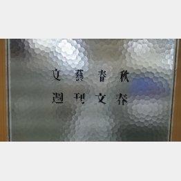 「週刊文春」の編集部(提供写真)
