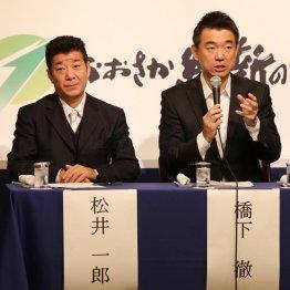 再選された松井大阪府知事(左)と橋下大阪市長(C)日刊ゲンダイ