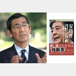 晋太郎氏の番記者だった野上忠興氏と著書(C)日刊ゲンダイ