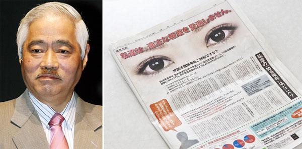 岸井成格氏と問題の意見広告