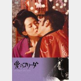 「愛のコリーダ」DVD発売中  発売元:紀伊國屋書店(提供写真)