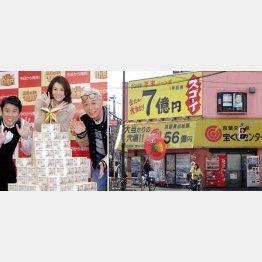 京葉交差点宝くじセンター(右)は評判の売り場(C)日刊ゲンダイ