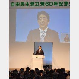 自民党立党60年記念式典であいさつをする安倍首相(C)日刊ゲンダイ