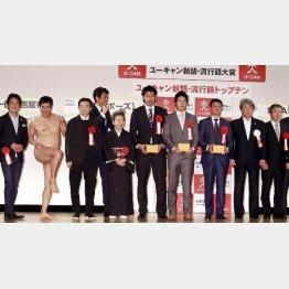 2015ユーキャン新語・流行語大賞の受賞者たち/(C)日刊ゲンダイ