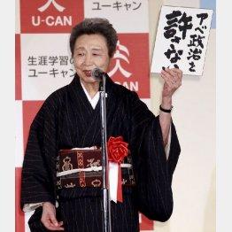 「アベ政治を許さない」でトップテン入りした作家の澤地久枝さん(C)日刊ゲンダイ