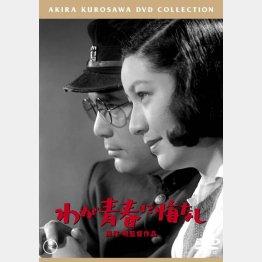 「わが青春に悔なし 【東宝DVD名作セレクション】」(提供写真)