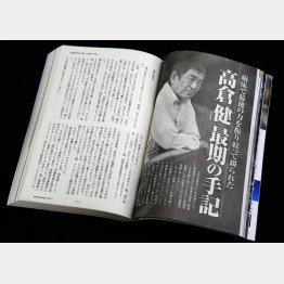 文藝春秋より高倉健さんの「最後の手記」
