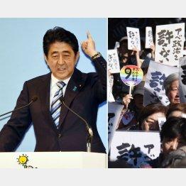 国民よ怒れ!(C)日刊ゲンダイ