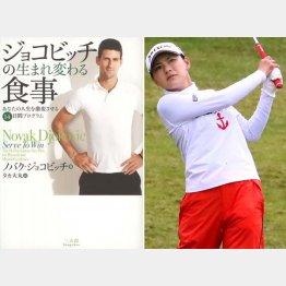 横峯さくら(右)と「ジョコビッチの生まれ変わる食事」本(C)日刊ゲンダイ