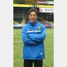 オランダ2部のVVVコーチの藤田俊哉氏(C)日刊ゲンダイ