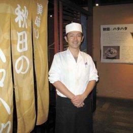【あきた美彩館】(品川) きりたんぽ鍋 2人前3710円