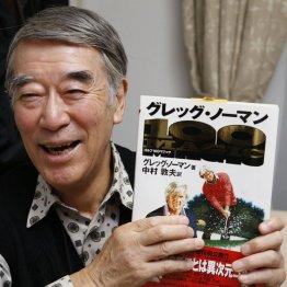 中村敦夫さん(C)日刊ゲンダイ