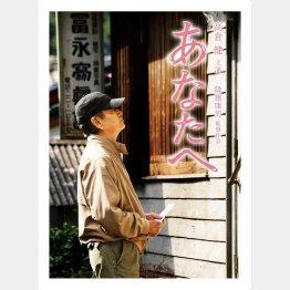 「あなたへ  (2枚組)」  DVD発売中 発売元:テレビ朝日/電通  販売元:東宝 (提供写真)