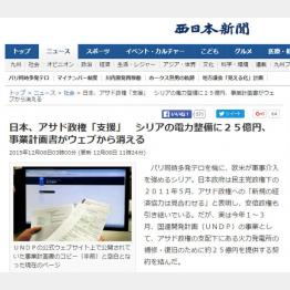 西日本新聞のHP