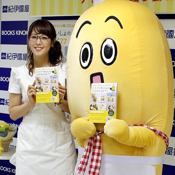 鷲見玲奈アナ(左)とイメージキャラの「ナナナ」(C)日刊ゲンダイ