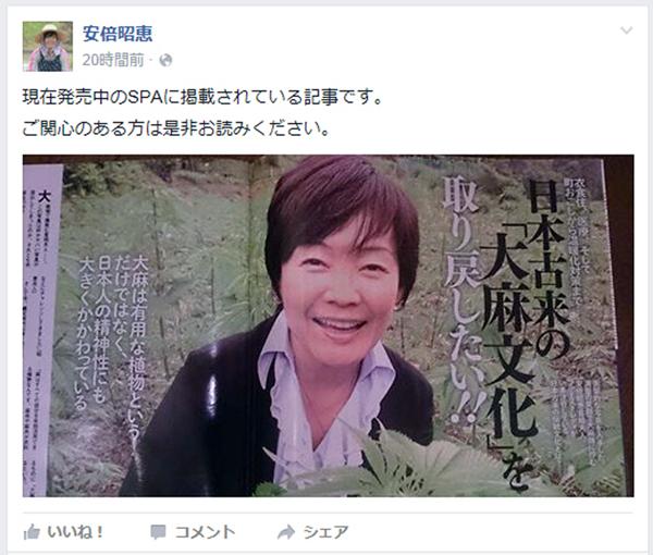 昭恵 夫人 facebook