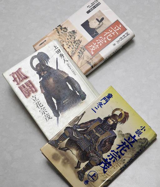 「誠」の態度で秀吉、家康から絶大な信頼を勝ち取った(C)日刊ゲンダイ